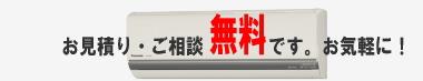 TDS田原電気はお見積り無料です