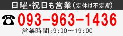 TDS田原電気電話受付について