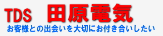 TDS田原電気福岡県北九州市近郊での家庭用エアコンの事なら!